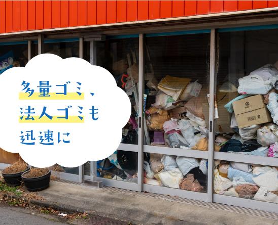 多量ゴミ、法人ゴミも迅速に