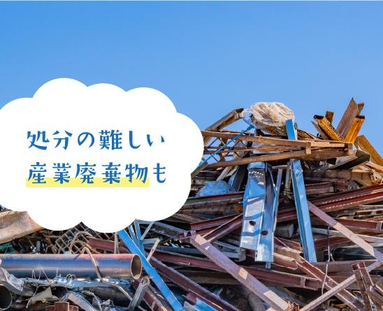 処分の難しい産業廃棄物も